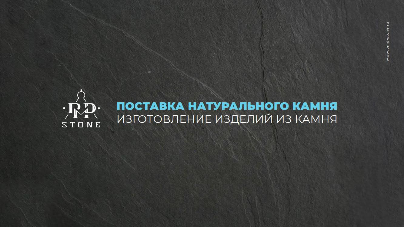 Презентация импортера природного камня PMD STONE