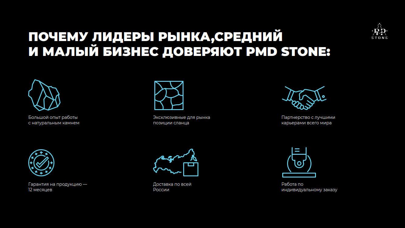 Презентация эксклюзивного импортера природного камня