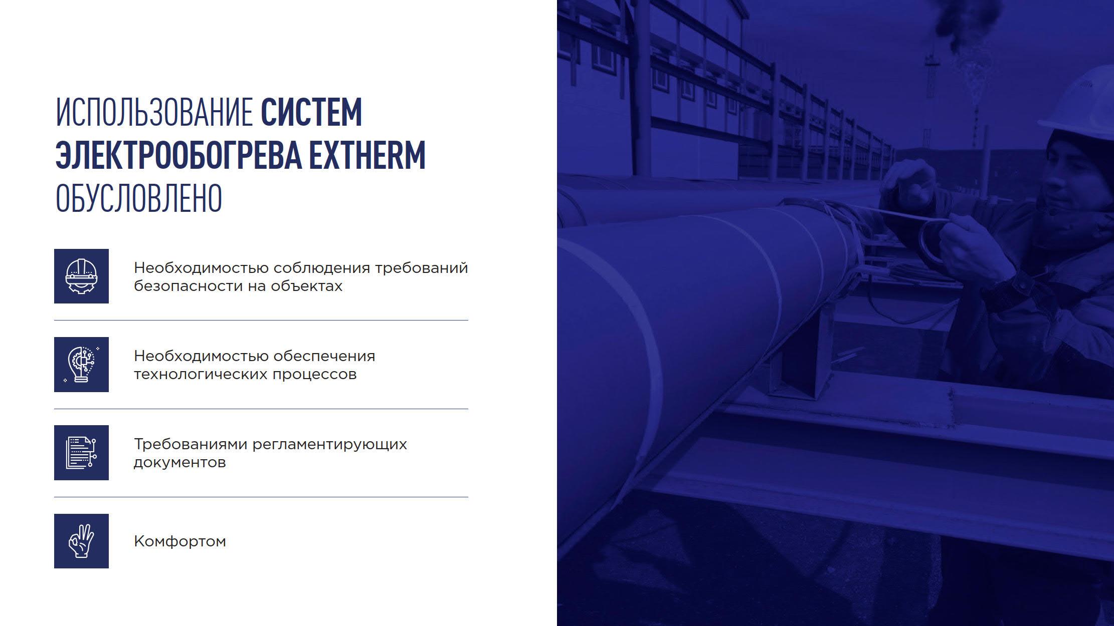 Презентация компании Extherm