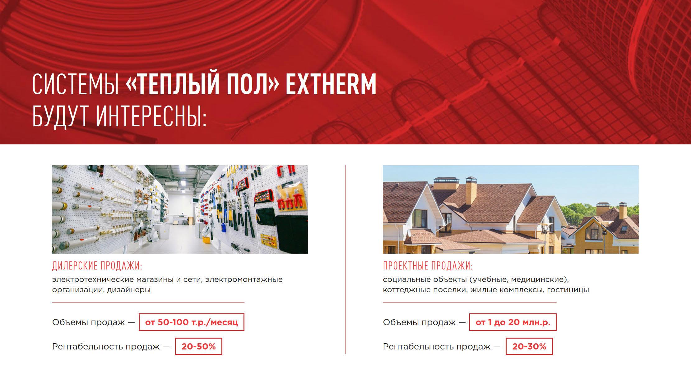 Презентация компании Extherm для дилеров