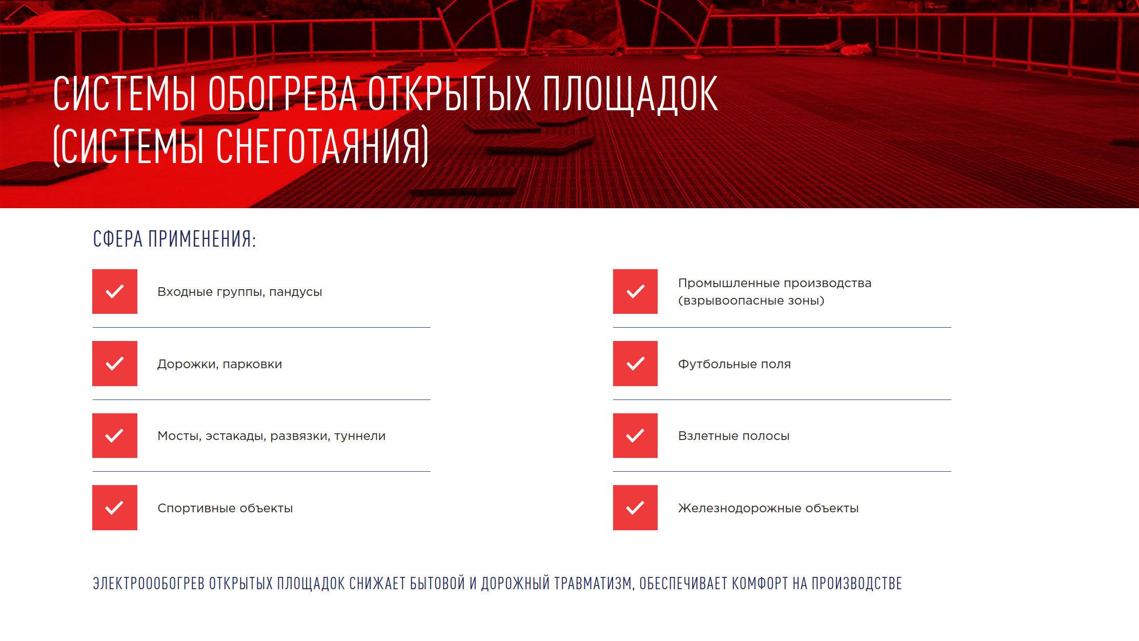 Презентация продукции компании Extherm