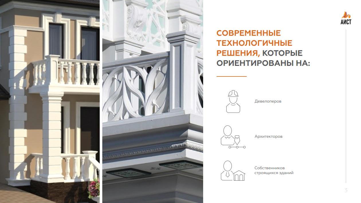 Презентация производителя фасадного декора и ограждающих конструкций