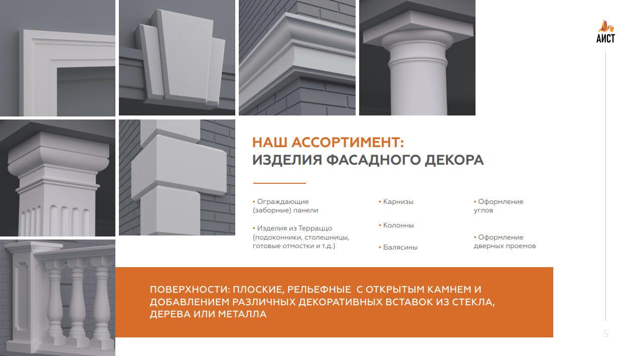 Презентация компании «Аист» для девелоперов и архитекторов