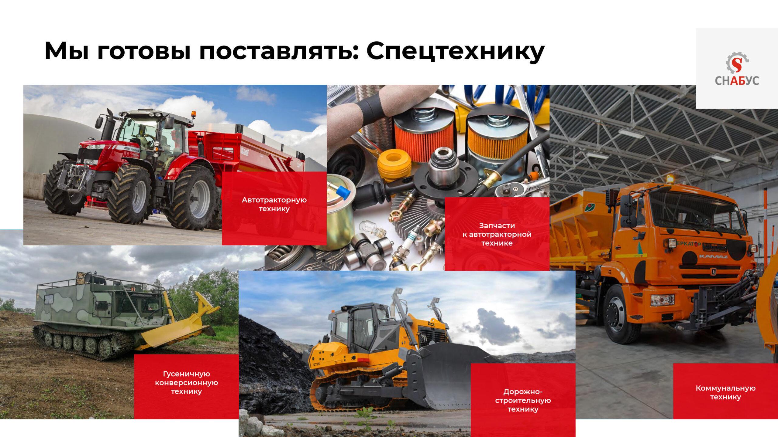prezentacziya-optovoj-torgovoj-kompanii-postavka-spectehnika