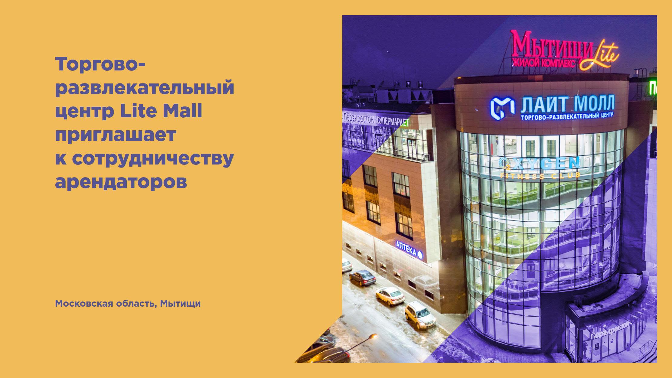 Презентация ТРЦ Lite Mall для арендаторов