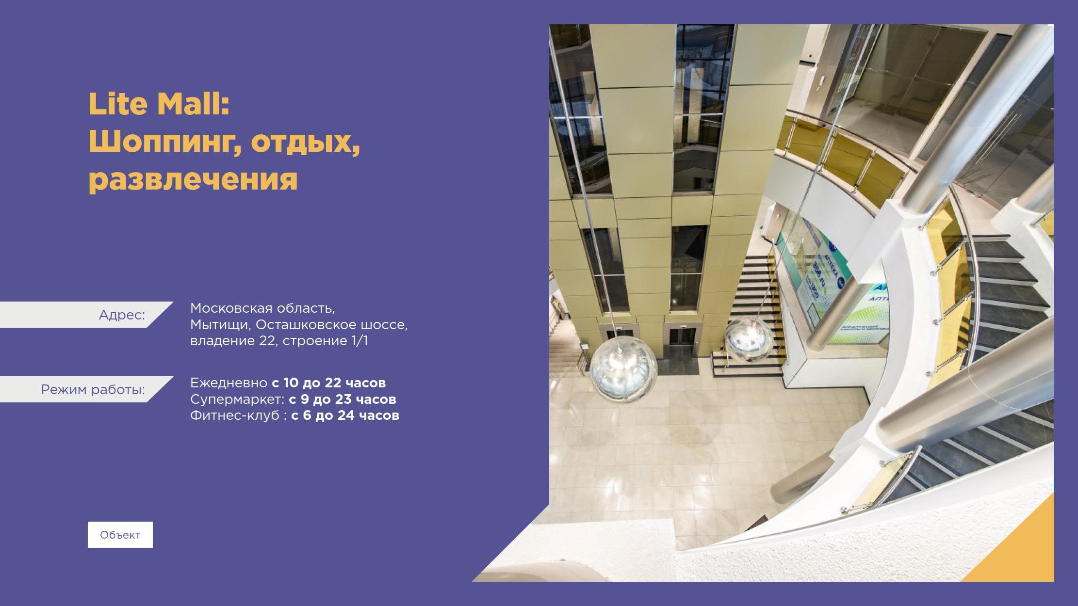 Презентация нового ТРЦ Lite Mall для арендаторов