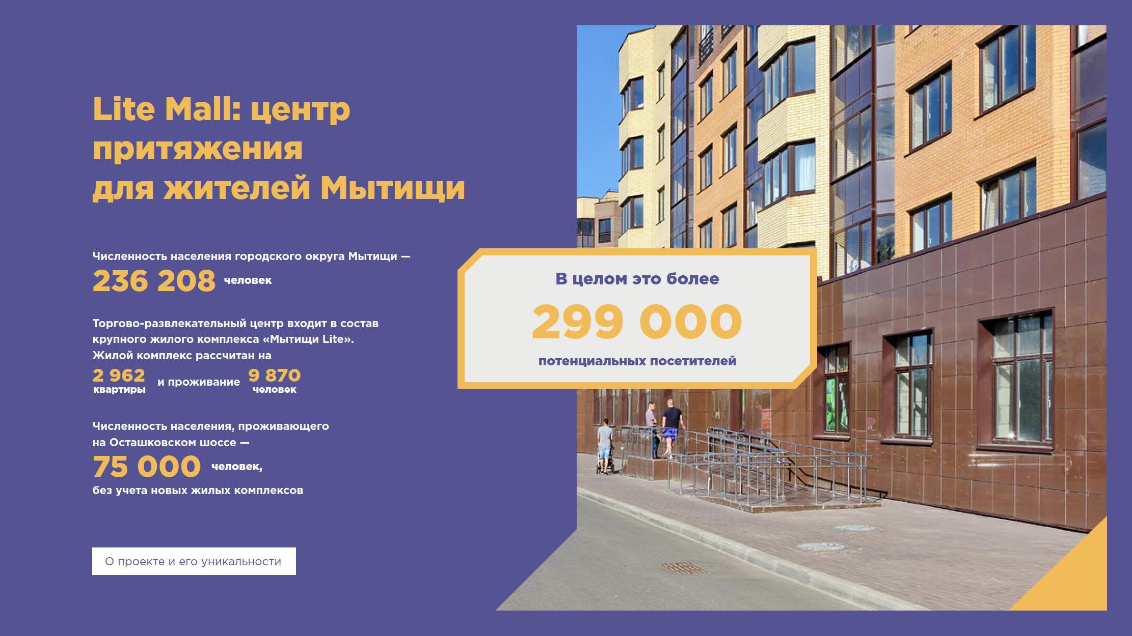 Презентация торгово-развлекательного центра Lite Mall для арендаторов