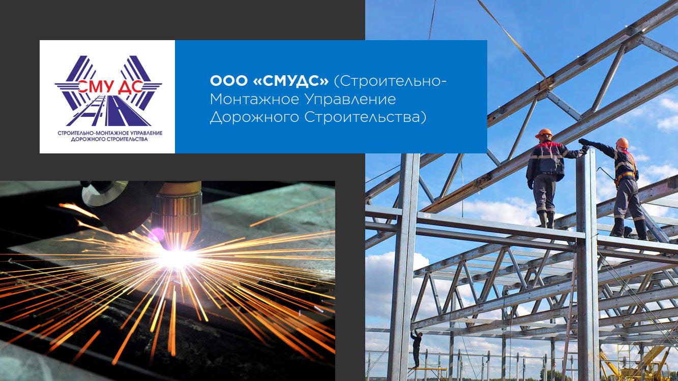 Prezentacija-metallokonstrukcij-kompanii-proizvodstvo-metallokonstrukcij-razlichnogo-naznachenija