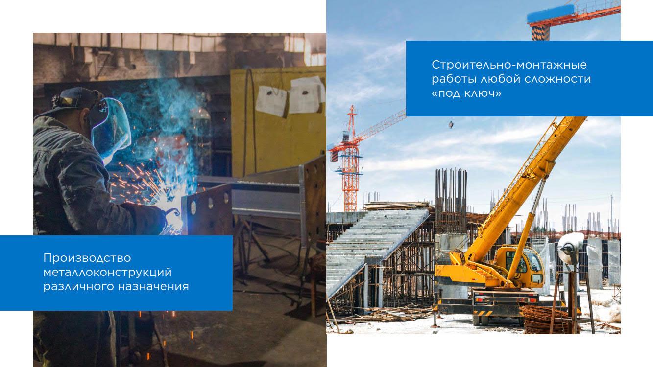 Prezentacija-metallokonstrukcij-kompanii-stroitelno-montazhnye-raboty