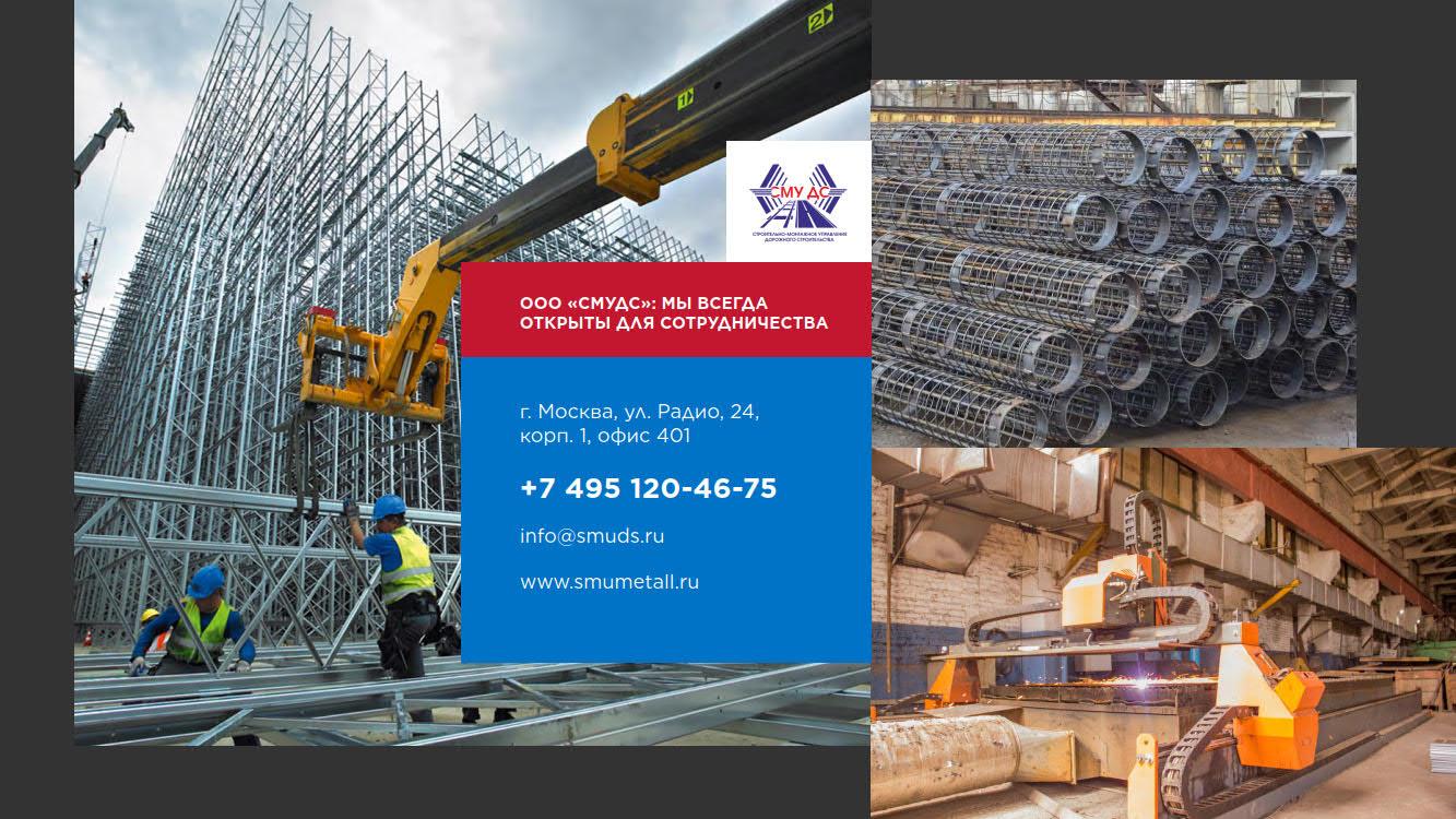 Prezentacija-metallokonstrukcij-kompanii-kontakty