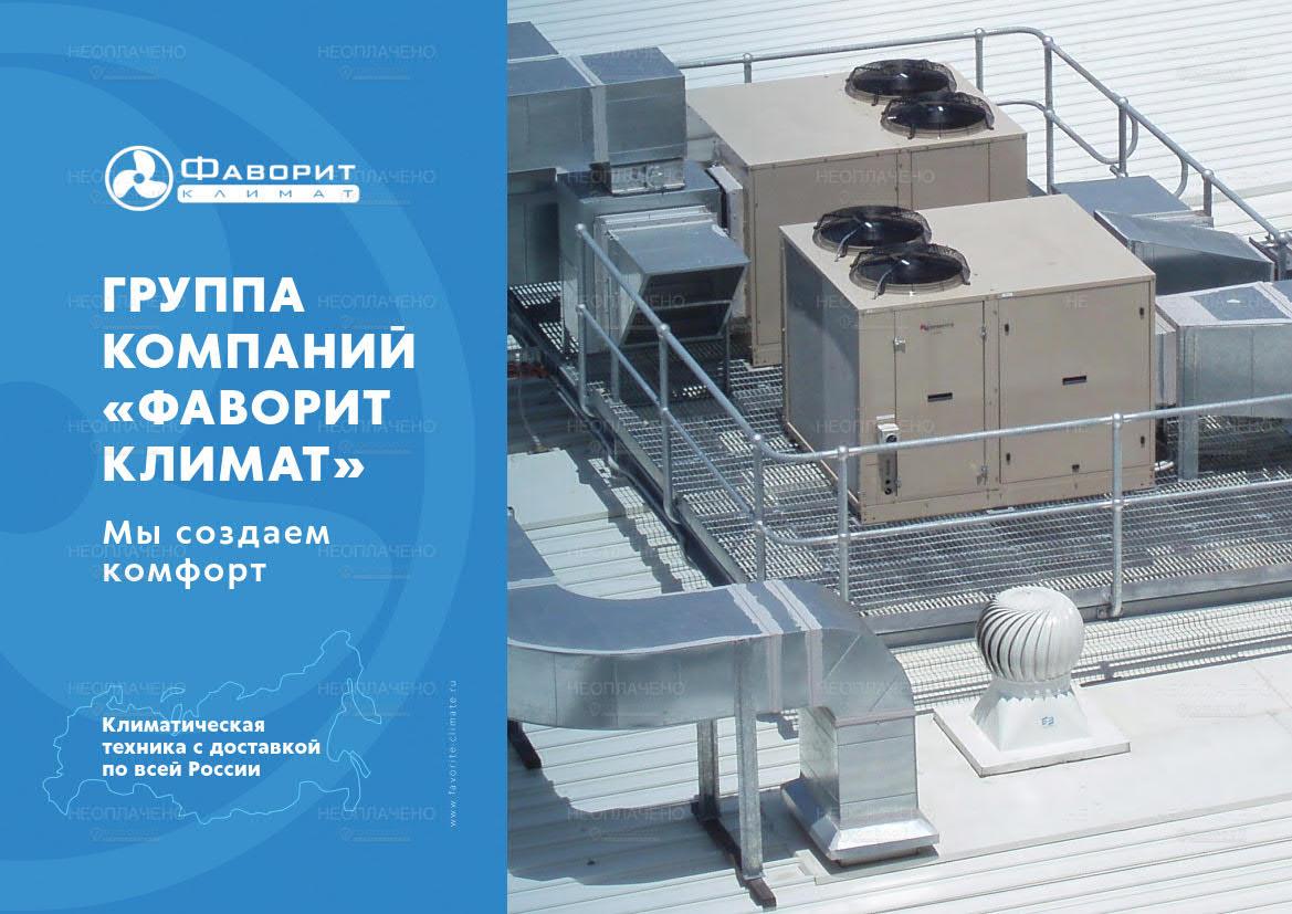 Презентация климатического оборудования