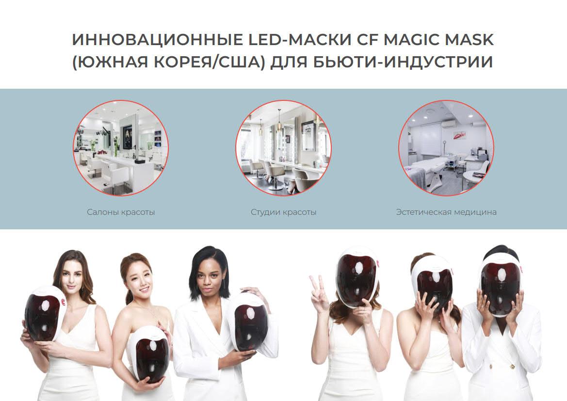 Презентация инновационных LED-масок