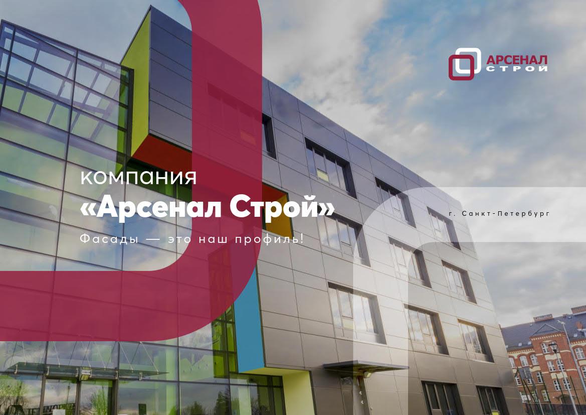 Презентация фасадных работ компании «Арсенал Строй»