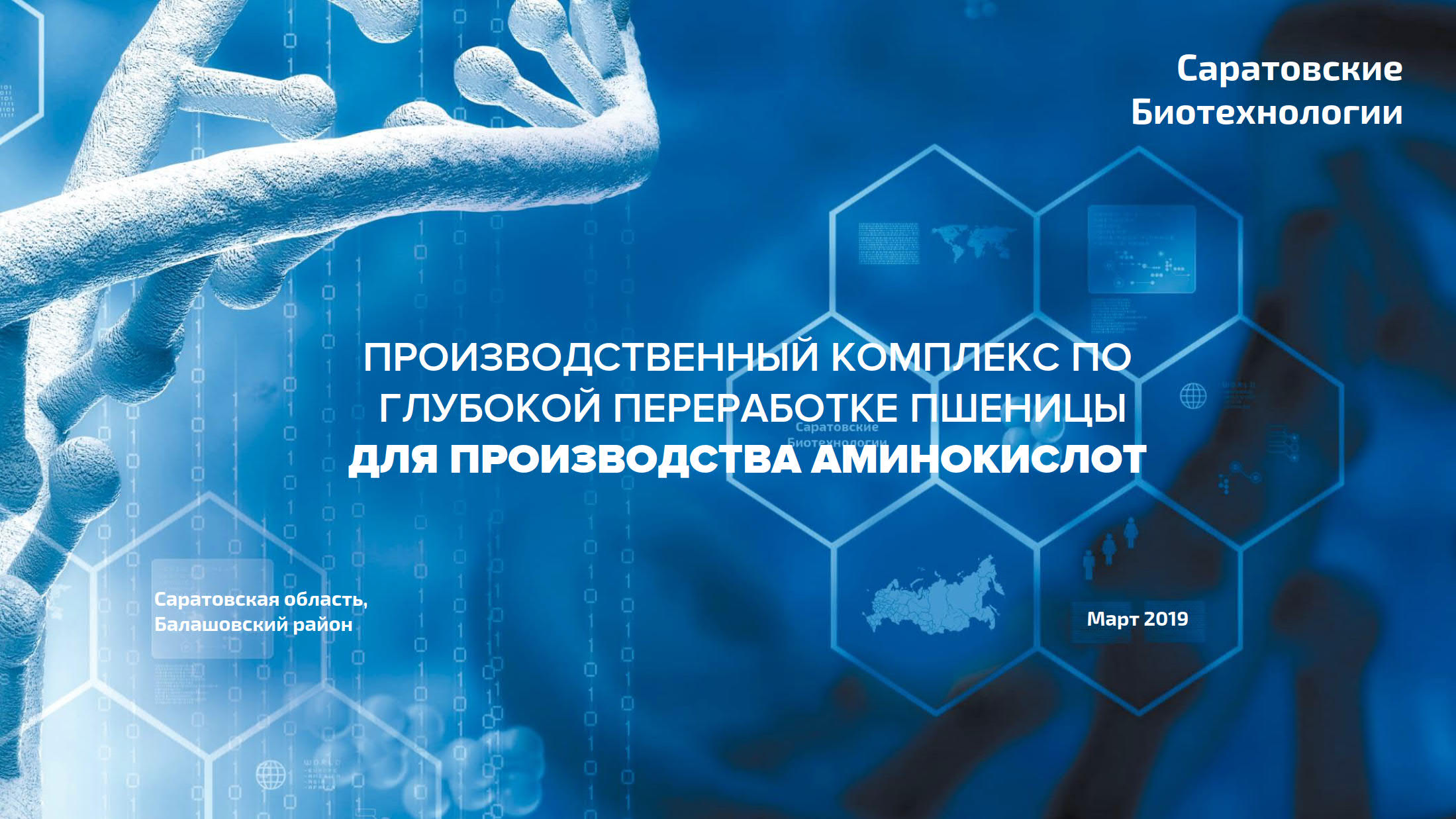 prezentacziya-kompleksa-dlya-proizvodstva-aminokislot-pererabotka-pshenicy-proizvodstvo-aminokislot