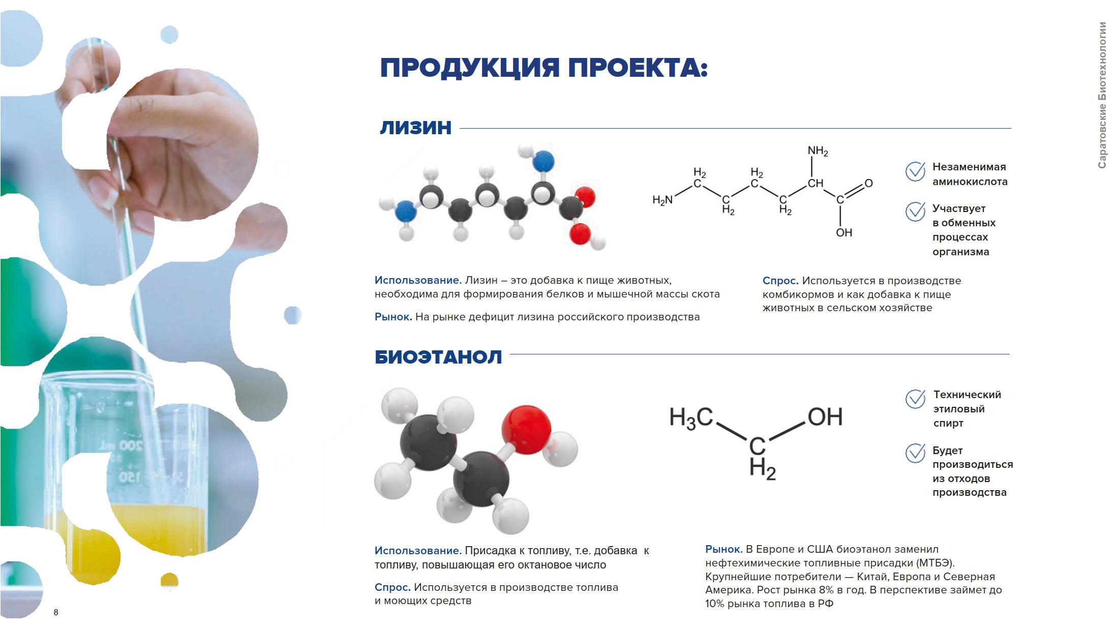 prezentacziya-kompleksa-dlya-proizvodstva-aminokislot-produkcija-proekta