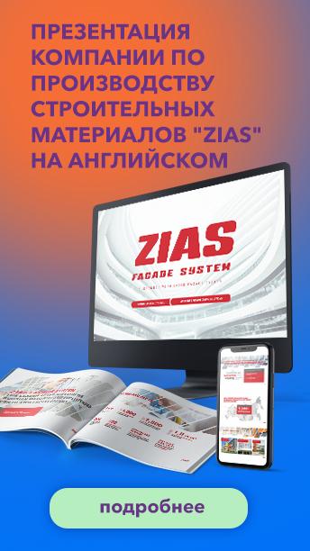 Презентация компании по производству строительных материалов ZIAS на английском языке