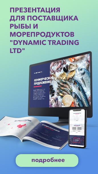 Презентация для поставщика рыбы и морепродуктов Dynamic Trading Ltd.