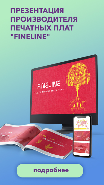 Презентация производителя печатных плат Fineline
