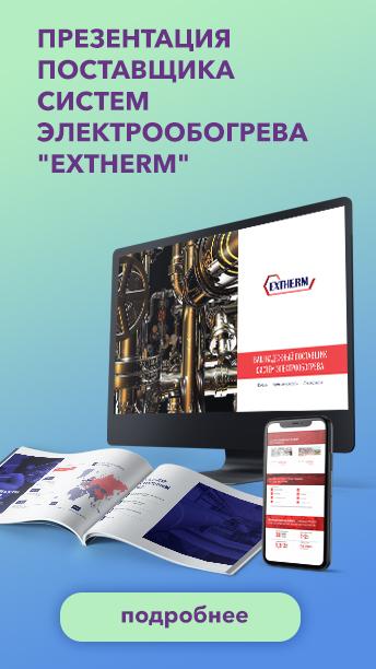 Презентация поставщика систем электрообогрева Extherm