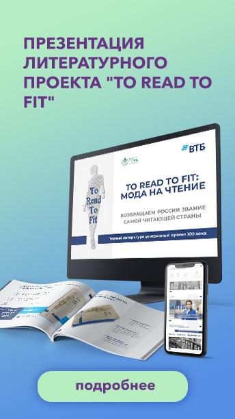 Презентация литературного проекта «To Read To Fit»