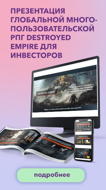 Презентация глобальной многопользовательской РПГ «Destroyed Empire» для инвесторов