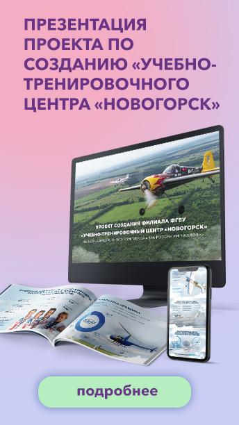 Презентация проекта по созданию «Учебно-тренировочного центра «Новогорск»