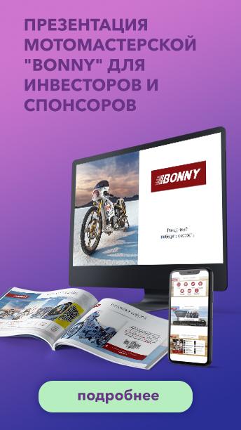 Презентация мотомастерской «Bonny» для инвесторов и спонсоров