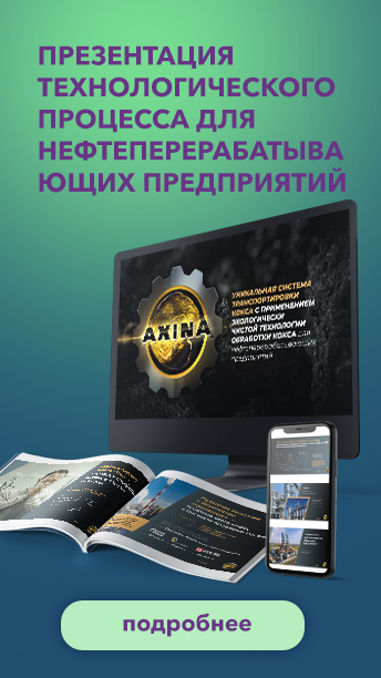 Презентация технологического процесса для нефтеперерабатывающих предприятий