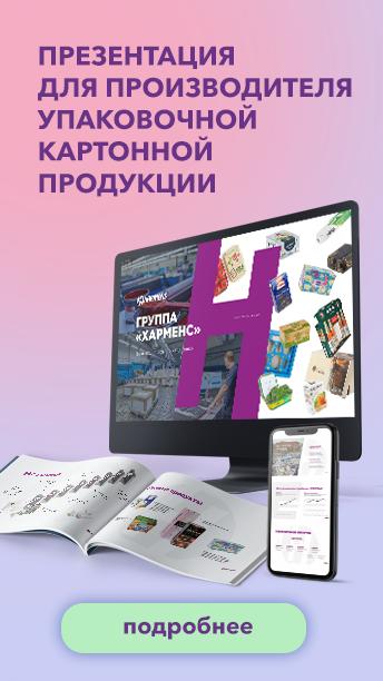 Презентация для производителя упаковочной картонной продукции