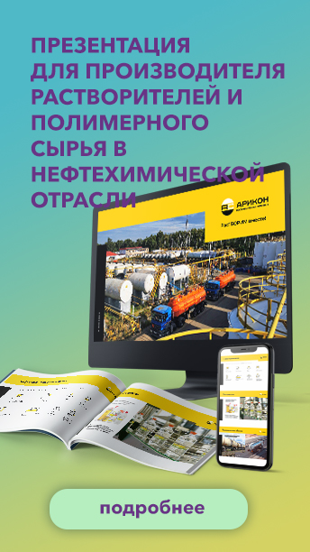 Презентация для производителя растворителей и полимерного сырья в нефтехимической отрасли