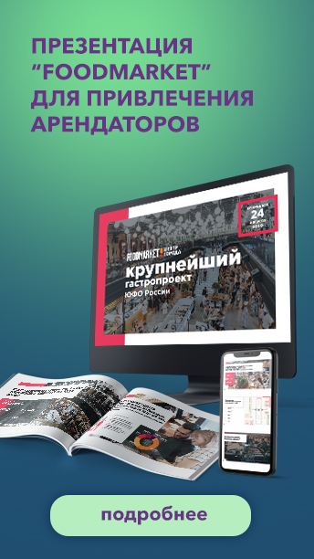 Презентация фудмаркета (Fooodmarket) для привлечения арендаторов