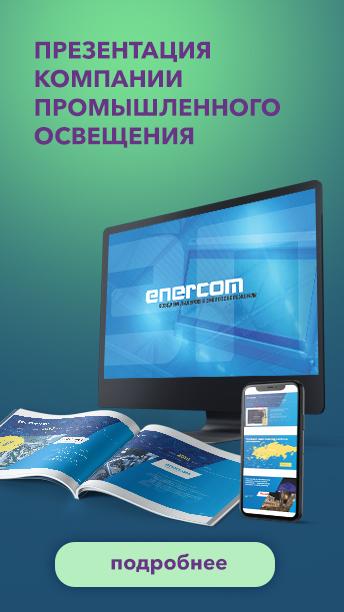 Презентация компании промышленного освещения