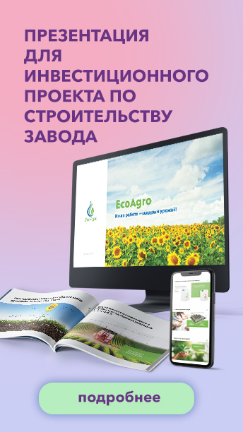 Презентация для инвестиционного проекта по строительству завода минеральных удобрений
