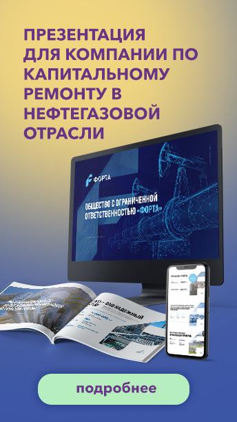 Презентация для компании по капитальному ремонту в нефтегазовой отрасли