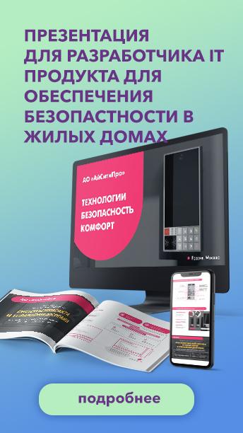 Презентация для разработчика IT продукта для обеспечения безопастности в жилых домах