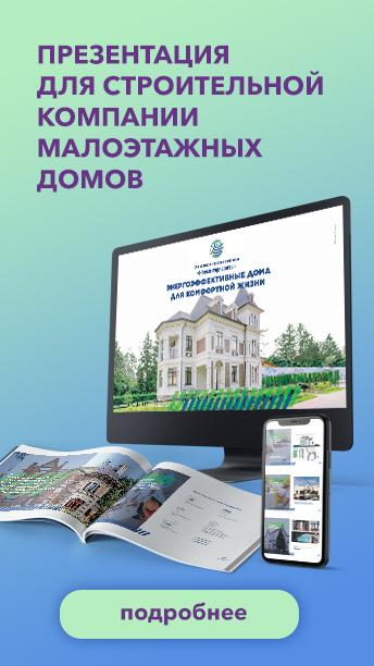 Презентация для строительной компании малоэтажных домов