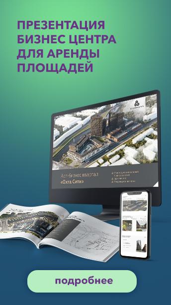 Презентация бизнес центра для аренды площадей