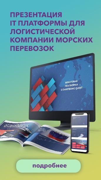 Презентация IT платформы для логистической компании морских перевозок