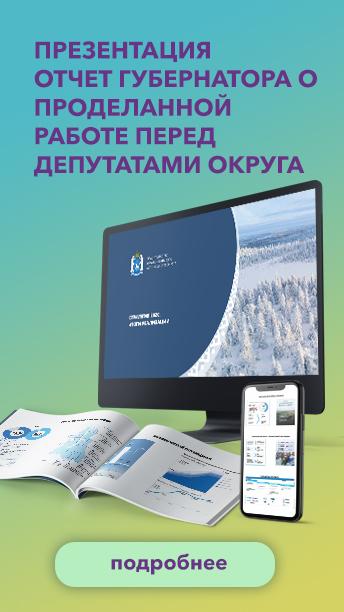 Презентация отчет губернатора о проделанной работе перед депутатами округа